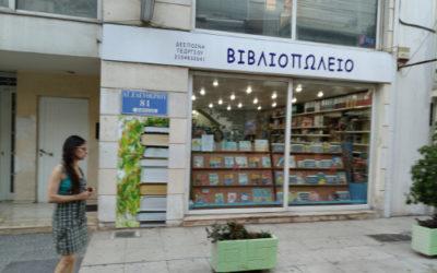 Καλώς ορίσατε στο booksd.gr