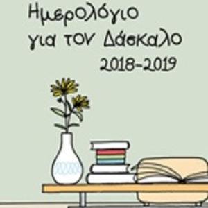 Ημερολόγιο για τον δάσκαλο 2018-2019