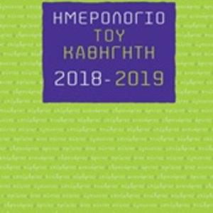 Ημερολόγιο του Καθηγητή 2018-2019