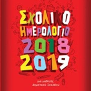 Σχολικό ημερολόγιο για μαθητές Δημοτικού σχολείου 2018-2019