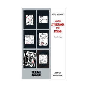 Από την αυτοεκτίμηση στον εγωισμό, Jorge Bucay, Opera