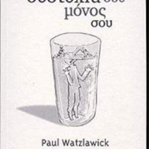 Φτιάξε τη δυστυχία σου μόνος σου, Paul Watzlawick, Αλήστου Μνήμης