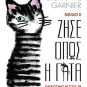 Ζήσε όπως η γάτα ΙΙ, Stéphane Garnier, Α. Α. Λιβάνη