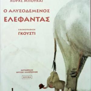 Ο αλυσοδεμένος ελέφαντας, Jorge Bucay, Opera