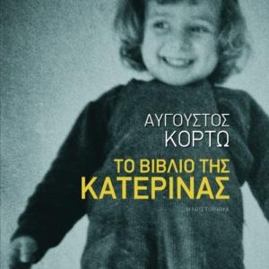 Το βιβλίο της Κατερίνας, Αύγουστος Κορτώ, Πατάκης