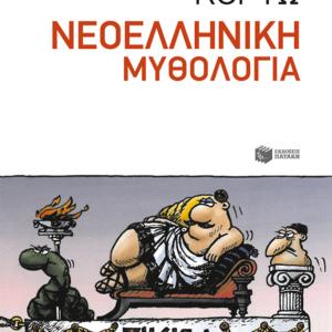 Νεοελληνική Μυθολογία, Αύγουστος Κορτώ, Πατάκης