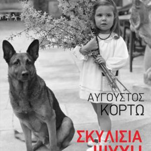 Σκυλίσια ψυχή, Αύγουστος Κορτώ, Πατάκης