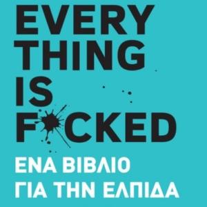 Every thing is F*cked, ΕΝΑ ΒΙΒΛΙΟ ΓΙΑ ΤΗΝ ΕΛΠΙΔΑ, Mark Manson, Έσοπτρον